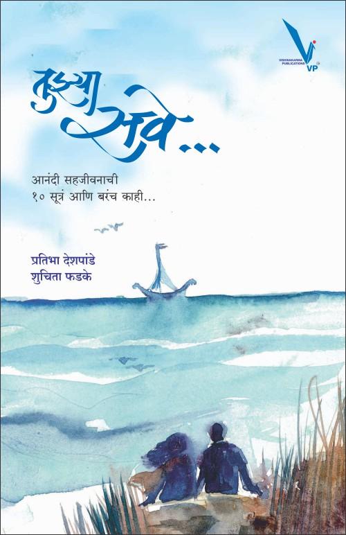 Tujhya Save