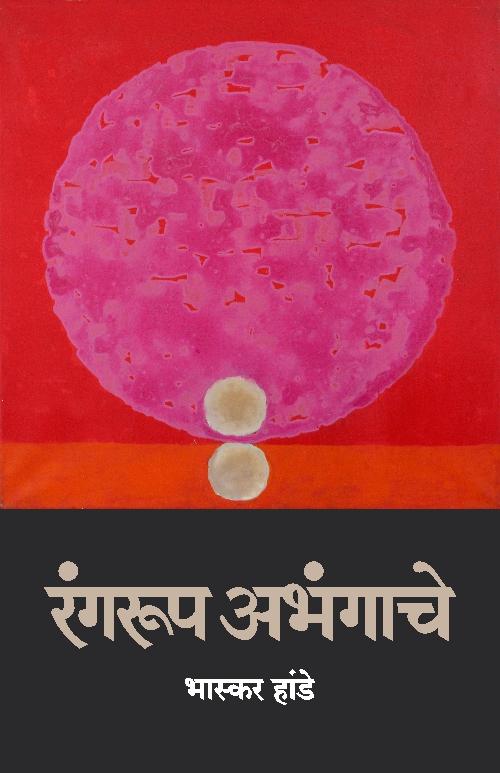 Rang Roop Abhangache