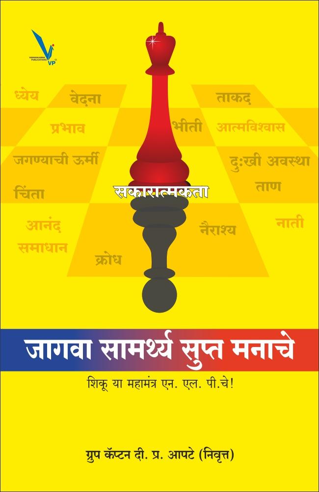 Jagva Samarthya Supta Manache